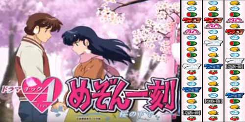 パチスロ めぞん一刻4 桜の下で リール