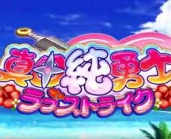 パチスロ 真田純勇士ラブストライク 01