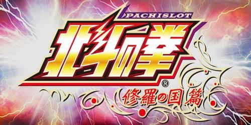パチスロ 北斗の拳 修羅の国篇 01