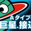 パチスロ スーパープラネットDX 01