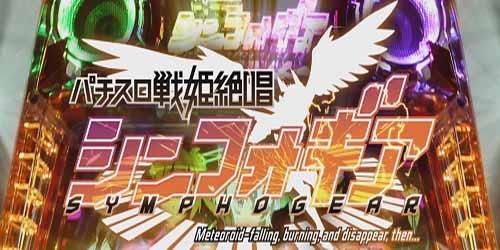 パチスロ 戦姫絶唱シンフォギア 01