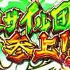 パチスロ 秘宝伝 ザ・ラスト 05