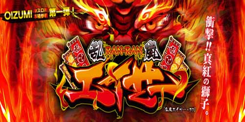 パチスロ 乱嵐エイサー 01