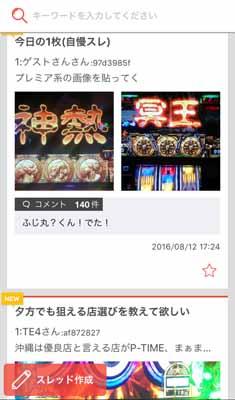 DMMぱちタウン 09