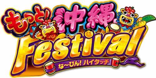 パチスロ もっと!沖縄フェスティバル01