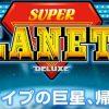 パチスロ スーパープラネットDX 03