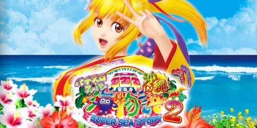 パチスロ スーパー海物語IN沖縄2 05