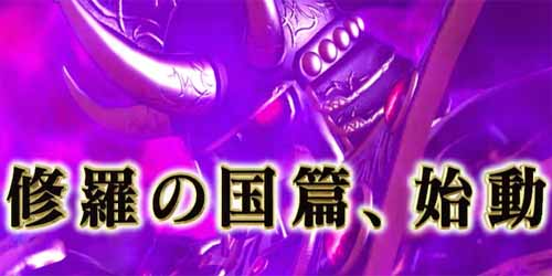 パチスロ 北斗の拳 修羅の国篇 02