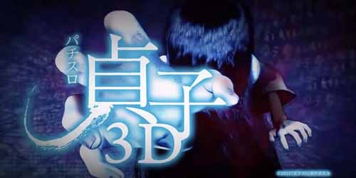 パチスロ 貞子3D 05