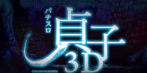 パチスロ 貞子3D 03