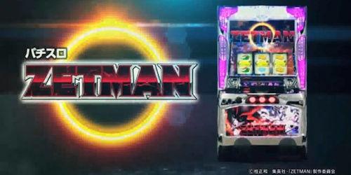 パチスロ ゼットマン 01