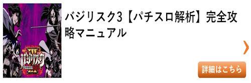 スロット バジリスク3 総まとめ最終版