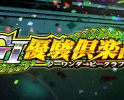 パチスロ G1優駿倶楽部 01