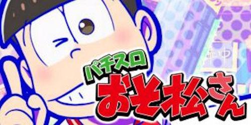 スロット おそ松さん 01