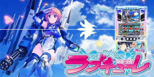 スロット 防空少女ラブキューレ 01