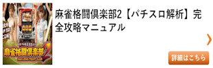 スロット 麻雀格闘倶楽部2 総まとめ