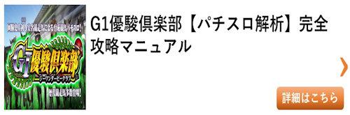 スロット G1優駿倶楽部 総まとめ