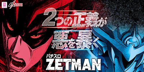 スロット ゼットマン 05