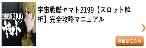 スロット 宇宙戦艦ヤマト2199 総まとめ