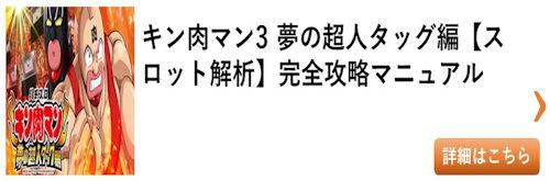 スロット キン肉マン3 夢の超人タッグ編 総まとめ(修正版)