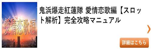 スロット 鬼浜爆走紅蓮隊 愛情恋歌編 総まとめ
