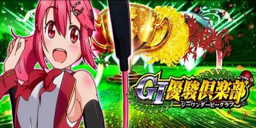スロット G1優駿倶楽部 ゾーン