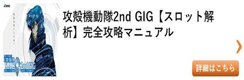 スロット 攻殻機動隊2ndGIG 総まとめ