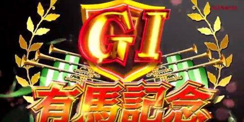 スロット G1優駿倶楽部 シナリオ