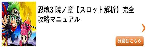スロット 忍魂3 暁ノ章 総まとめ