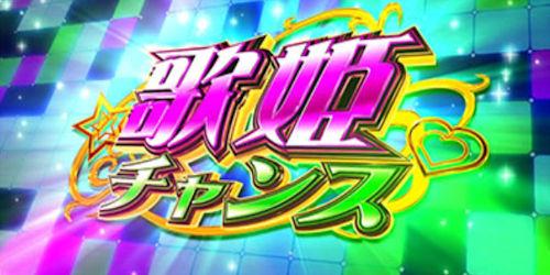 スロット マクロスフロンティア3 歌姫チャンス