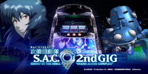 スロット 攻殻機動隊2nd GIG 設定判別