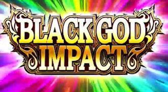 スロット 黒神 ブラックゴッドインパクト