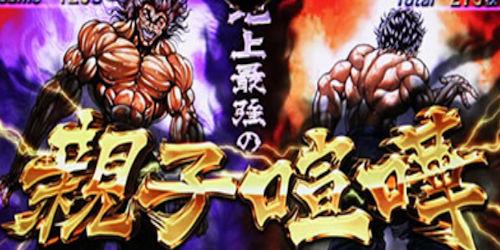 スロット 刃牙(七匠新台)地上最強の親子喧嘩