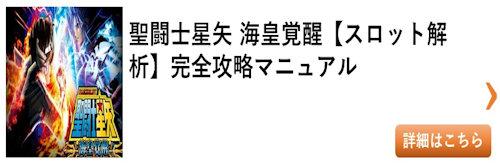 スロット 聖闘士星矢4 海皇覚醒 総まとめ
