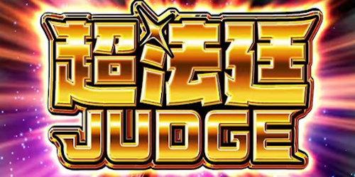 スロット 逆転裁判 超法廷ジャッジ