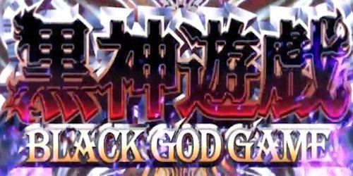 スロット 黒神 03