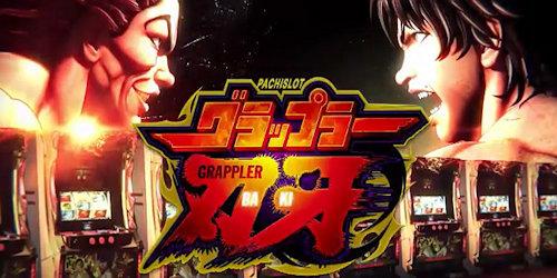 スロット グラップラー刃牙(七匠)01