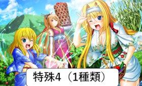 スロット 戦国乙女Aタイプ 萌カットイン 特殊4