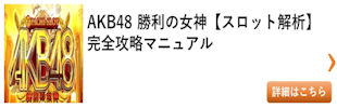スロット AKB48 勝利の女神 総まとめその2