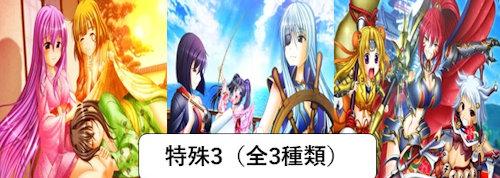 スロット 戦国乙女Aタイプ 萌カットイン 特殊3