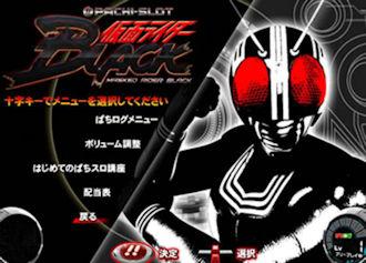 仮面ライダーブラック(白黒)
