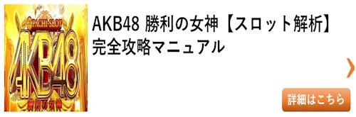 スロット AKB48 勝利の女神 総まとめ