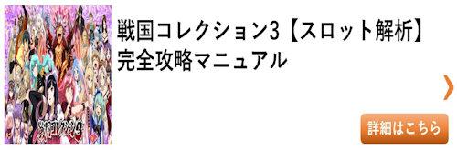スロット 戦国コレクション3 総まとめ