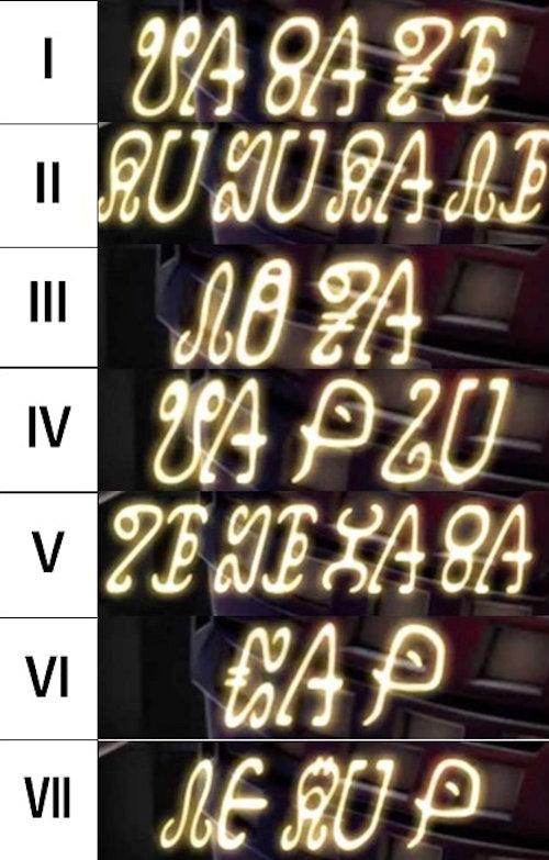 スロット ウルトラセブン 終了画面のウルトラ文字