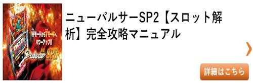 スロット ニューパルサーSP2 総まとめ