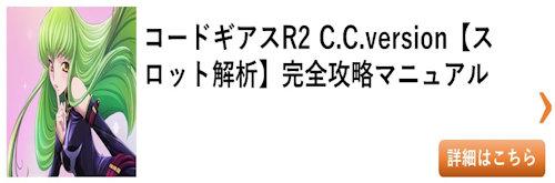 スロット コードギアスR2 CCバージョン 総まとめ