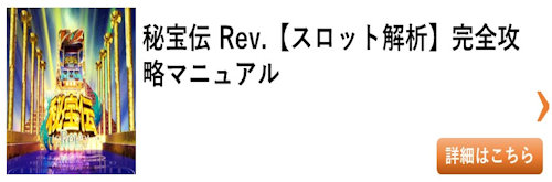スロット 秘宝伝Rev 総まとめ