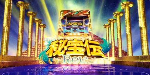 スロット 秘宝伝Rev 解析(新台)