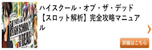 スロット ハイスクールオブザデッド 総まとめ(新台)