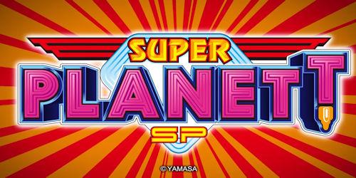 スロット スーパープラネットSP 解析